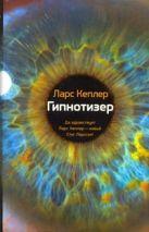 Кеплер Ларс - Гипнотизер' обложка книги