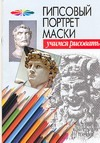 Гипсовый портрет маски Конев А.Ф.