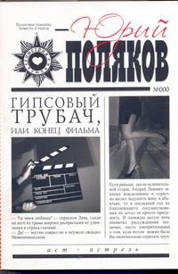Юрий Поляков - Гипсовый трубач, или Конец фильма обложка книги