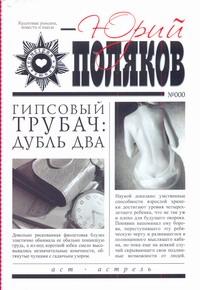 Юрий Поляков - Гипсовый трубач: дубль два обложка книги