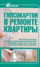 Мельников И.В. - Гипсокартон в ремонте квартиры' обложка книги