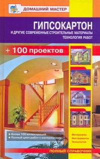 Гипсокартон и другие современные строительные  материалы.Технология работ