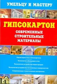 Гипсокартон.Современные строительные материалы Рыженко В.И.