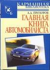 Прозоров Александр Дмитриевич: Главная книга автомобилиста