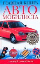 Ильичева М.Ю. - Главная книга автомобилиста' обложка книги