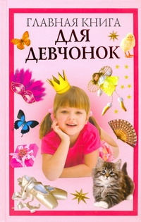 Главная книга для девчонок Захаренко О.В.