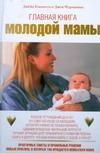Бэкингем Джейн - Главная книга молодой мамы' обложка книги