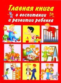 Главная книга о воспитании и развитии ребенка Образцова Л.Н.
