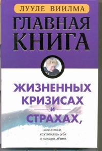 Главная книга о жизненных кризисах и страхах, или о том, как понять себя и начат