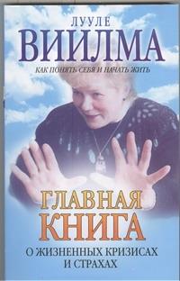 Главная книга о жизненных кризисах и страхах, или о том, как понять себя и начат Виилма Л.