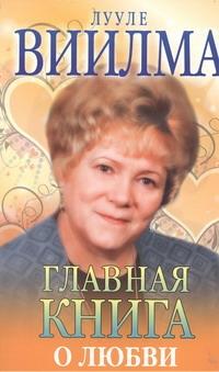 Главная книга о любви Виилма Л.