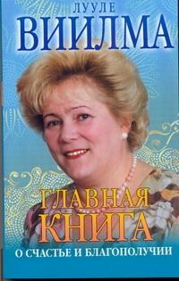 Виилма Л. - Главная книга о счастье и благополучии обложка книги