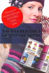 Главная книга по рукоделиям Севостьянова Н.Н.