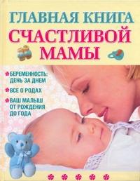 Главная книга счастливой мамы Капранова Е.Г.