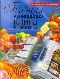 Главная кулинарная книга диабетика Дарина Д.Д.
