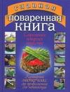 Главная поваренная книга.Все о современном поварском искусстве Смирнова Л.