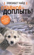 Хайд Элизабет - Главное - доплыть!' обложка книги