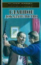 Орлов Павел - Главное доказательство' обложка книги