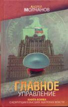 Молчанов А.А. - Главное управление' обложка книги