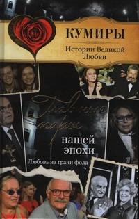 Шляхов А.Л. - Главные пары нашей эпохи. Любовь на грани фола обложка книги