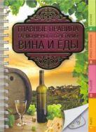 Хамблтон Крис - Главные правила гармоничного сочетания вина и еды' обложка книги