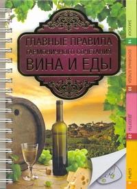 Главные правила гармоничного сочетания вина и еды Хамблтон Крис