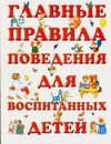 Островская Е.Н. - Главные правила поведения для воспитанных детей' обложка книги