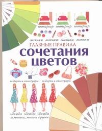 Главные правила сочетания цветов - фото 1