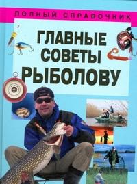 Главные советы рыболову Белов Н.В.