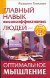 Гликман Розалин - Главный навык высокоэффективных людей. Оптимальное мышление' обложка книги