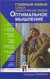 Гликман Розалин - Главный навык самых эффективных людей. Оптимальное мышление' обложка книги
