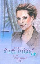 Волчок Ирина - Главный приз' обложка книги