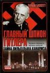 Бассетт Р. - Главный шпион Гитлера' обложка книги