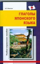 Балтуев А.П. - Глаголы японского языка' обложка книги