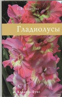 Беднова Е.В. - Гладиолусы обложка книги