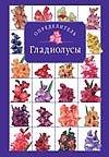 Лисянский Б.Г. - Гладиолусы' обложка книги