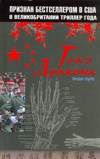 Энди Оукс - Глаз дракона обложка книги