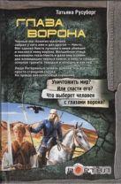 Русуберг Т. - Глаза ворона' обложка книги