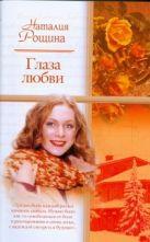 Рощина Н. - Глаза любви' обложка книги