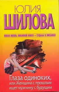 Юлия Шилова - Глаза одиноких, или Женщина с прошлым ищет мужчину с будущим обложка книги