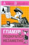 Вансович А.Б. - Гламур подкрался незаметно' обложка книги