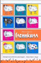Суонн Леони - Гленнкилл' обложка книги