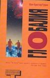 Руфин Жан-Кристо - Глобалия' обложка книги