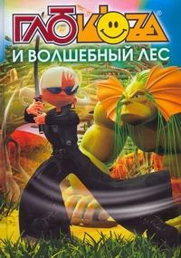 Гурова А. - Глюк'оza и волшебный лес обложка книги