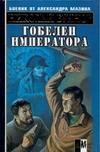 Буянов Н. - Гобелен императора' обложка книги