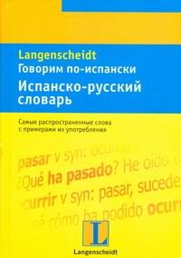 Говорим по-испански. Испанско-русский словарь от book24.ru