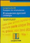 Говорим по-итальянски. Итальянско-русский словарь Холле Б.