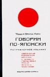 Гирз Т. - Говорим по-японски' обложка книги