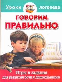 Говорим правильно. Игры и задания для развития речи у дошкольников Ершова Е.Ю.