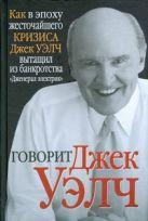 Лоу Д. - Говорит Джек Уэлч' обложка книги
